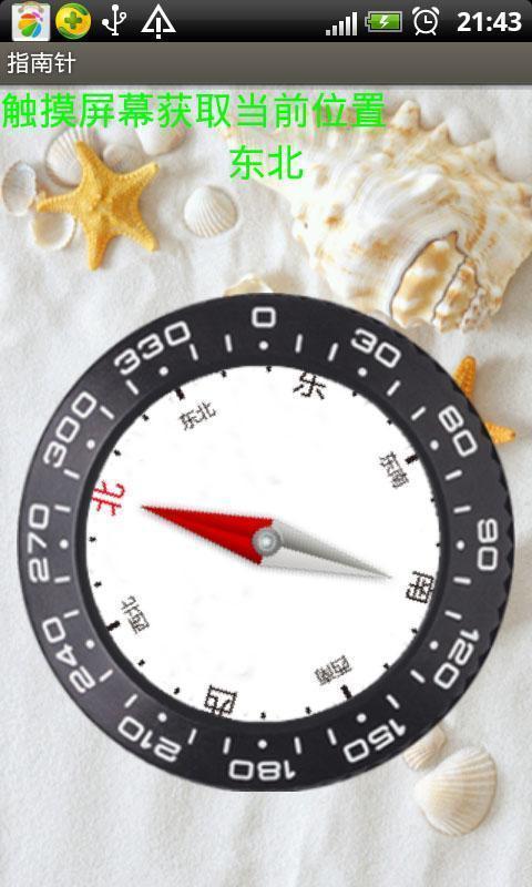 指南针实用版截图4