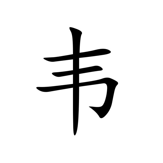 哪个姓名测试网 康熙字典繁体字笔画为9画五行属火的字有哪些 心理