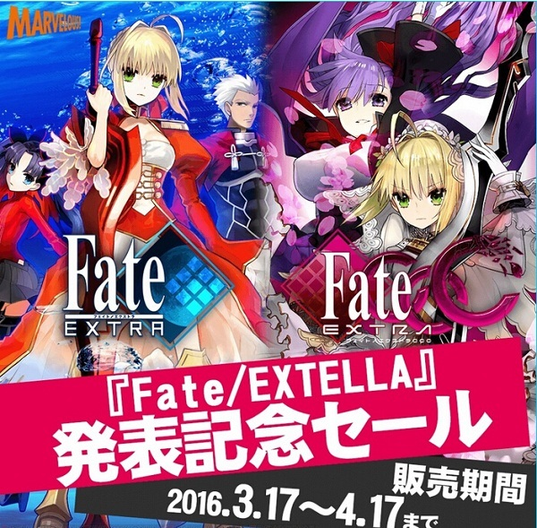 《Fate / EXTRA》和《Fate / EXTRA CCC》打折促销活动