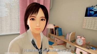 VR游戏《夏日课堂》确认2017年春推出繁体中文版