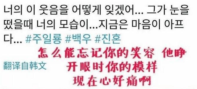 又一位明星火到了韩国 看朱一龙的韩国粉丝怎