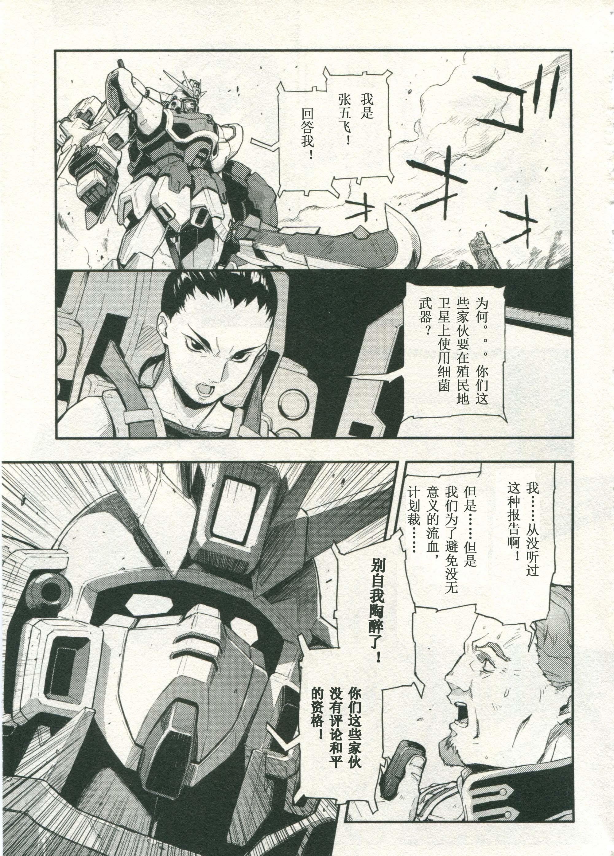 败者们的荣光37 - 副本.jpg
