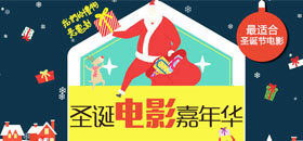 圣诞电影嘉年华