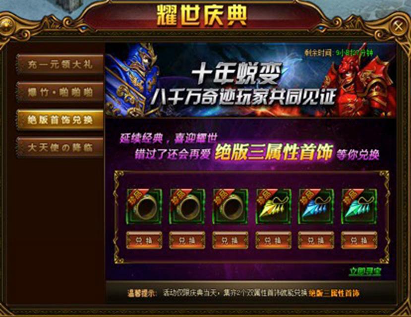 大天使之剑360大天使之剑官方网站图片