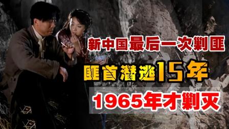 新中国最后一次剿匪,匪首覃国卿潜逃15年,1965年才剿灭
