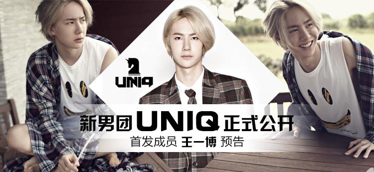 UNIQ正式公开