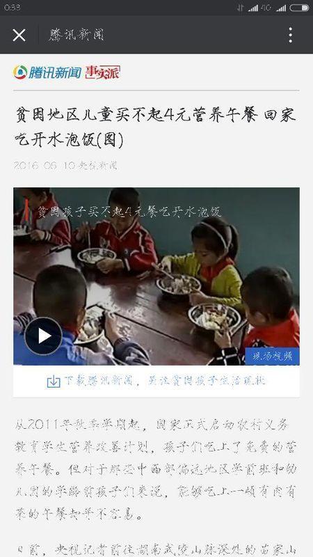 看看中国贫困地区儿童买不起4元营养午餐 回家吃开水泡饭 我们祖国