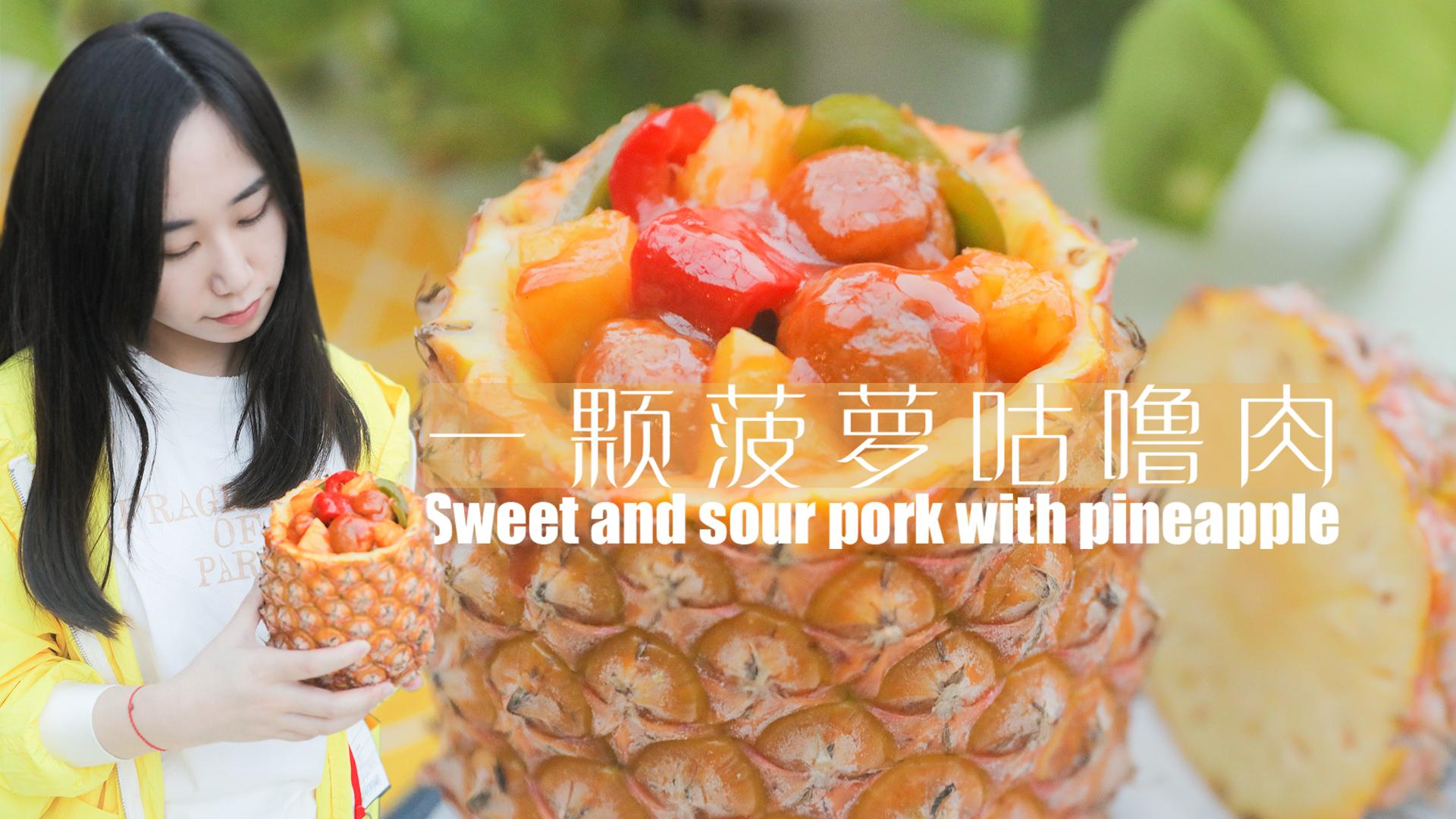 「厨娘物语」143一颗菠萝咕噜肉