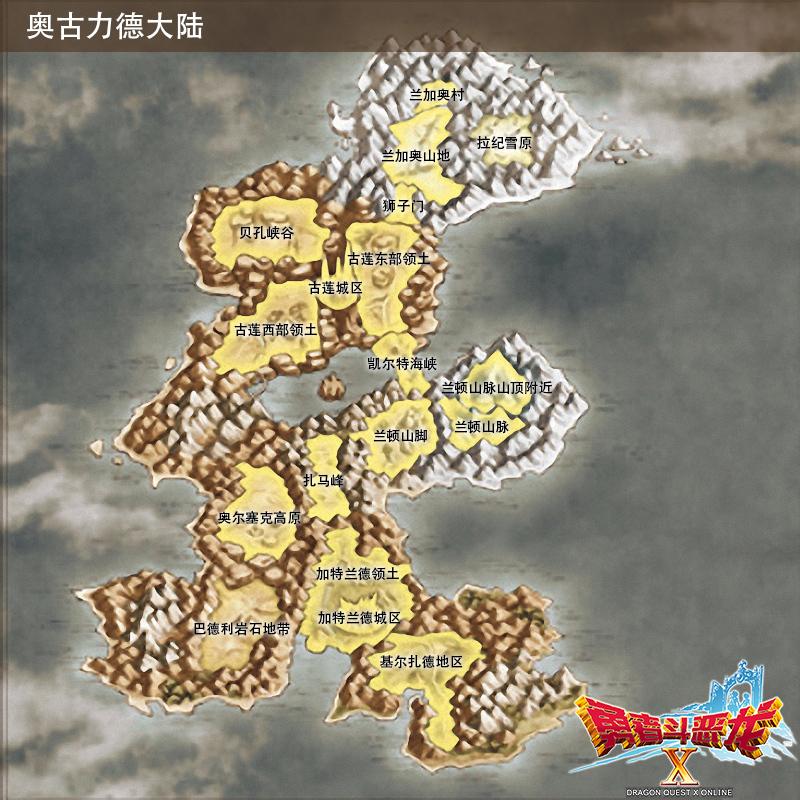 奥古力德大陆-(resized).jpg