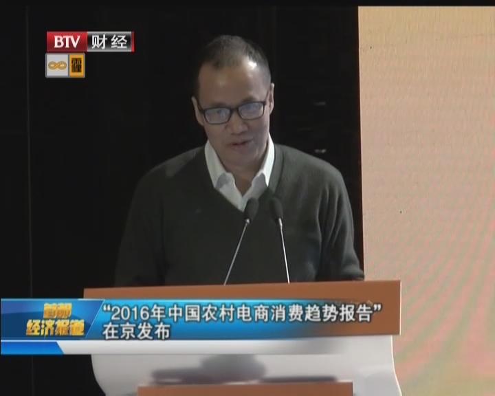 """""""2016年中国农村电商消费趋势报告""""在京发布"""