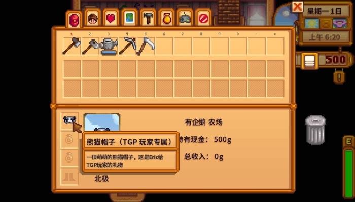 TGP星露谷物语游戏版本异常90006完美解决教程
