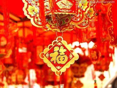 春节福字倒着贴