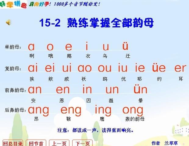 谁有小学生汉语拼音字母表?