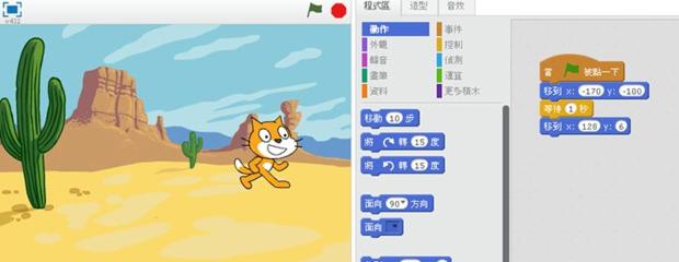 《从零开始学少儿编程》scratch中文版下载安装