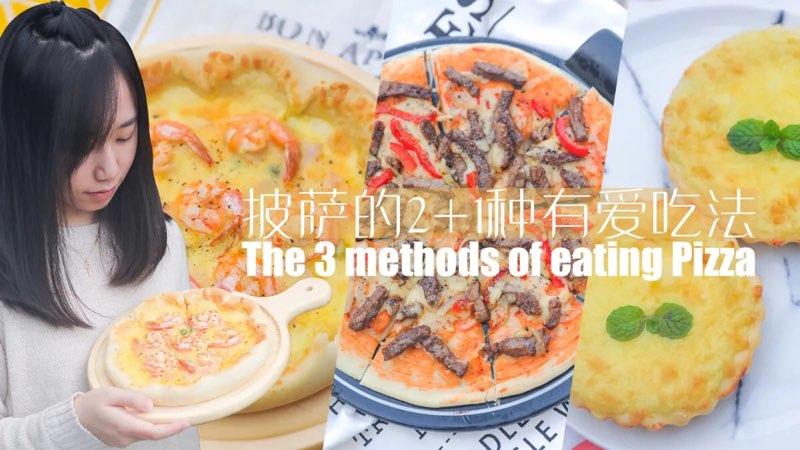 「厨娘物语」129披萨的2+1种有爱吃法