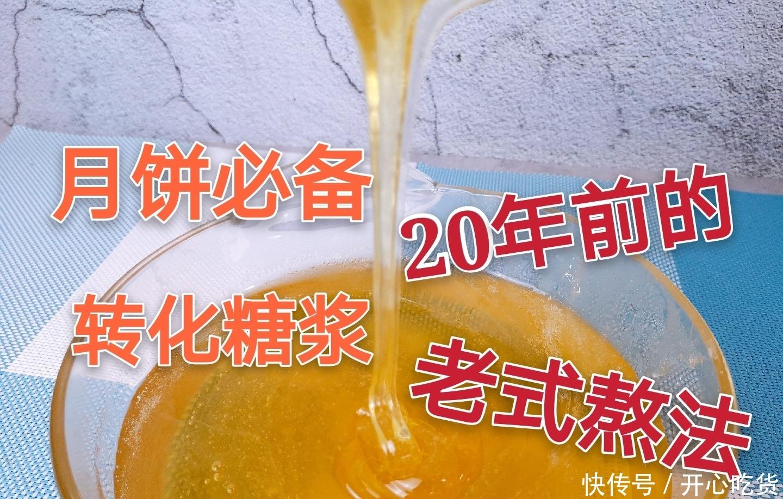 月饼必备转化糖浆,20年前的老式熬法,只用3种材料