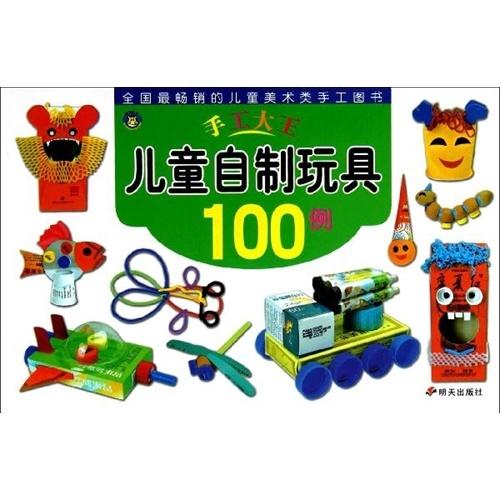 儿童自制玩具100例