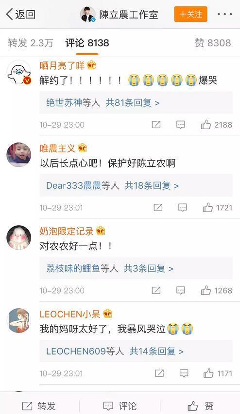 陈立农公司发声明,网友:失去路人粉赢得了死忠粉!
