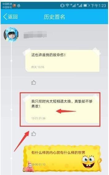 怎样删除QQ个性签名的历史签名