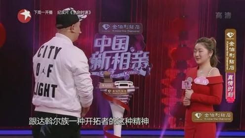 中国新相亲:男嘉宾的体型让女嘉宾很满意,直言这就是缘分