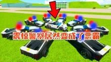 乐高游戏:居民和警察反目成仇,警察居然全都变成了恶霸!