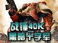 战锤40K:战争黎明-黑暗十字军
