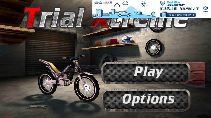 极限摩托截图3
