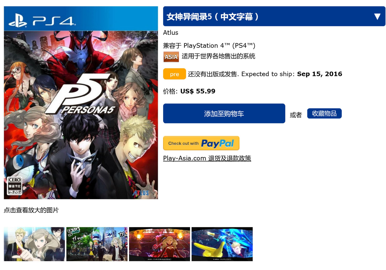 《女神异闻录5》中文版9月发售