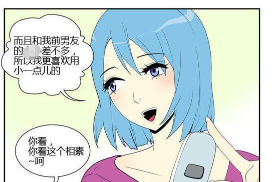 搞笑漫画:小还是与智机喜欢,假面谎言相比用漫画8手机美女图片
