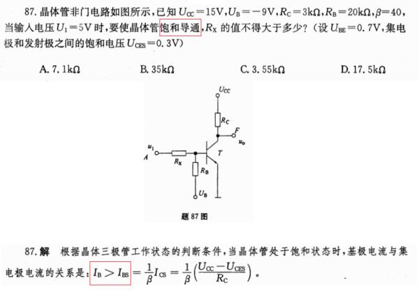 三极管非门电路简单求电阻,已有参考答案,求详细讲解.