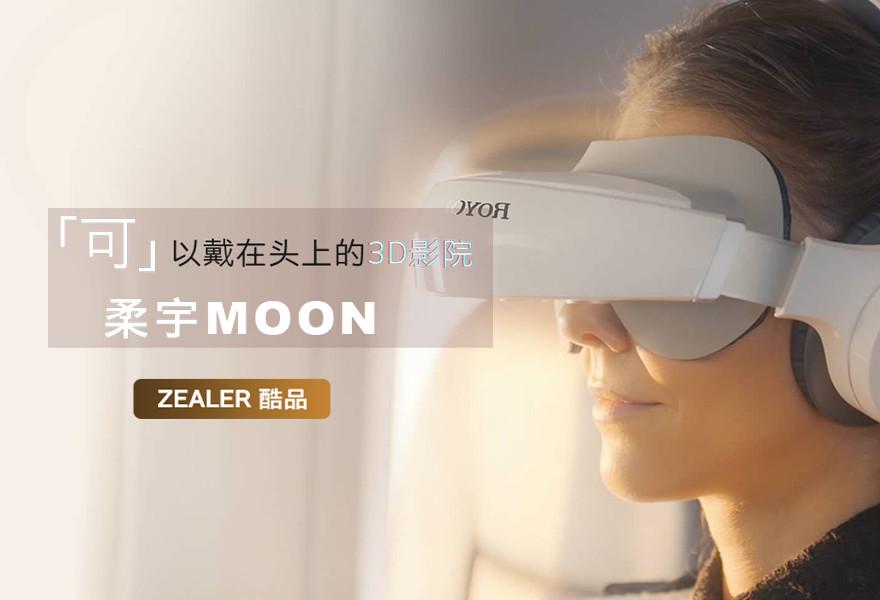 可以戴在头上的 3D 影院,柔宇 MOON