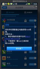 360手机助手最新版没有自动root功能 求助
