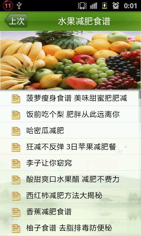 水果减肥食谱下载