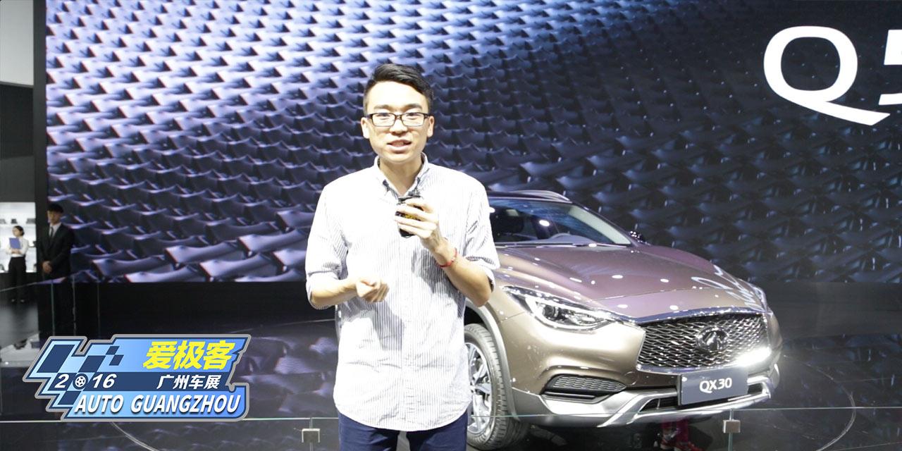 【爱极客2016广州车展】英菲尼迪QX30 我就是比GLA好看