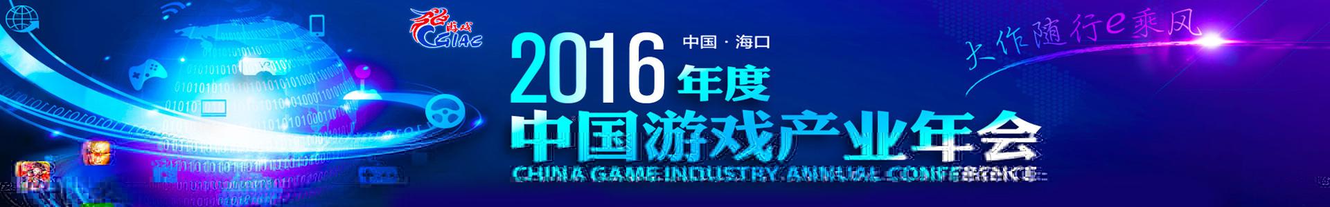 见证2016年度中国游戏产业年会盛况--着迷网直播