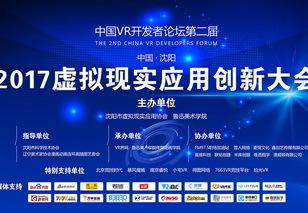 2017中国VR开发者论坛应用创新大会将于3月15日举行