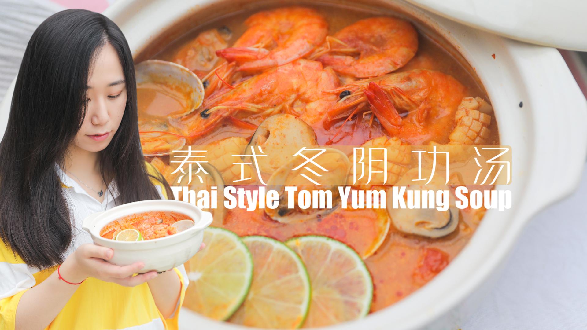「厨娘物语」148泰式冬阴功汤