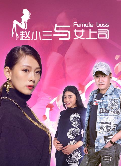赵小山与女上司