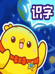 儿童识字故事动画片 第一季