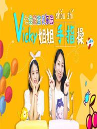 Vicky姐姐开发智力幼儿手指操