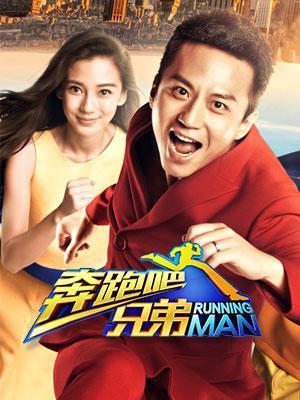 陆浩、岑俊义_《奔跑吧兄弟》高清免费在线播放和下载-雪狐影视大全