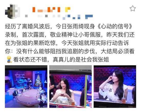 张雨绮离婚后首度现身节目录制